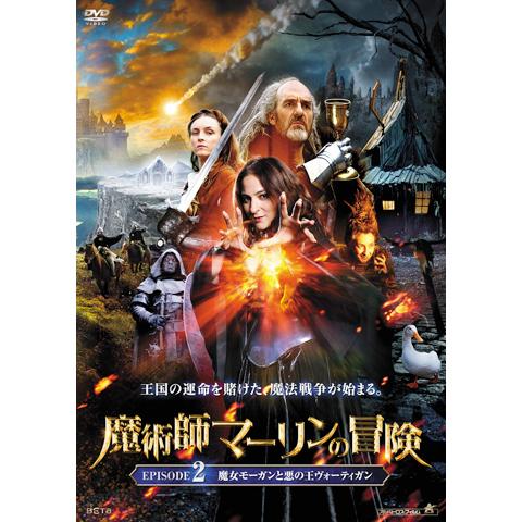 魔術師マーリンの冒険 EPISODE2:魔女モーガンと悪の王ヴォーティガン