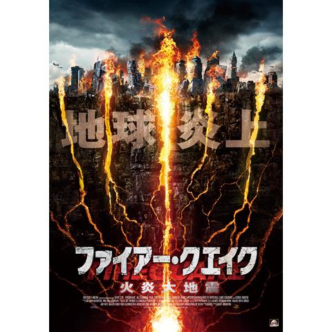ファイアー・クエイク 火炎大地震