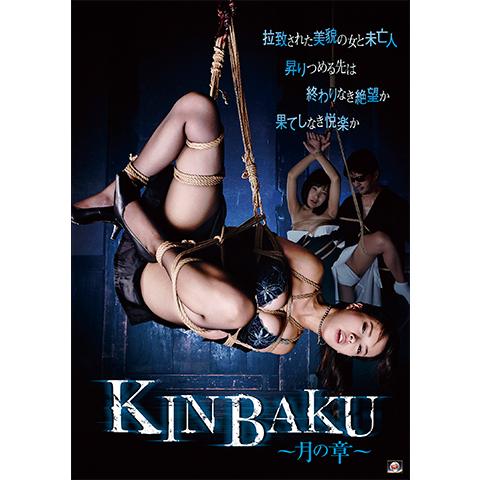KINBAKU~月の章~