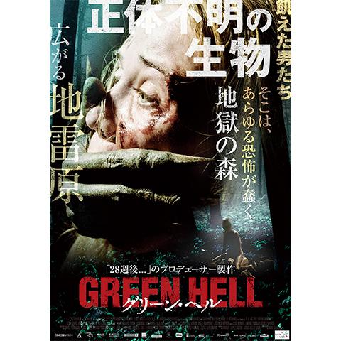 グリーン・ヘル