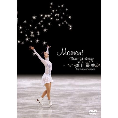 Moment Beautiful Skating 荒川静香