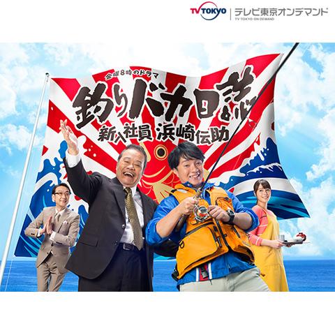 釣りバカ日誌 新入社員 浜崎伝助