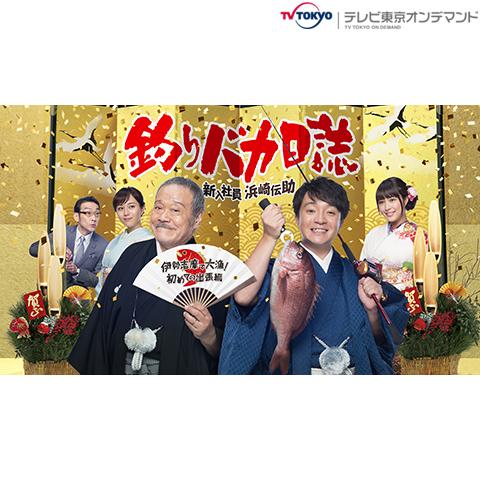 新春ドラマスペシャル「釣りバカ日誌 新入社員 浜崎伝助」