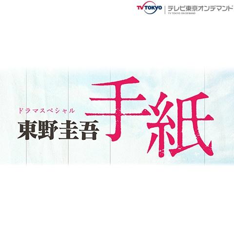 ドラマスペシャル「東野圭吾 手紙」
