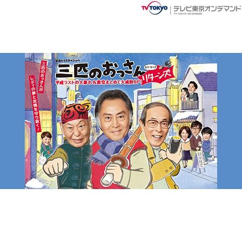 新春ドラマスペシャル「三匹のおっさんリターンズ!平成ラストの大暴れ&悪党まとめて大成敗SP!」