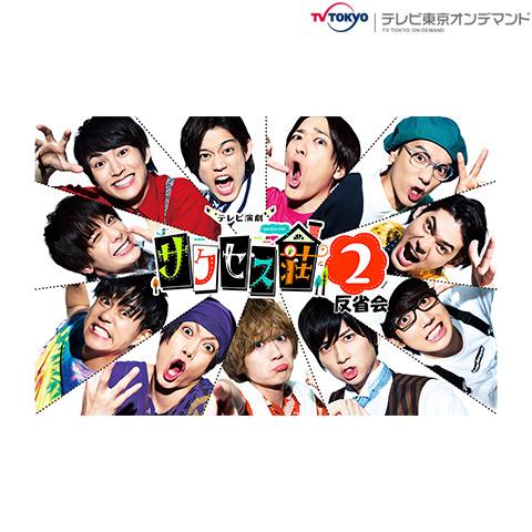 テレビ演劇 サクセス荘2 反省会