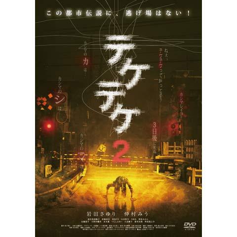 テケテケ2