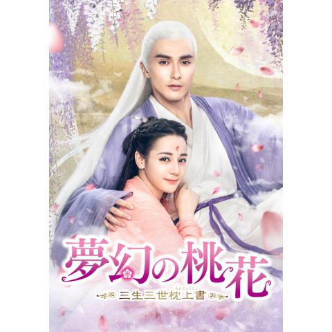 夢幻の桃花~三生三世枕上書~
