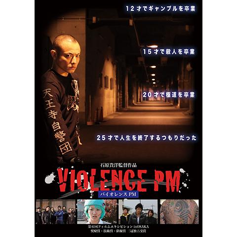 VIOLENCE PM (バイオレンス PM)