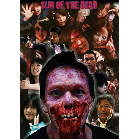 SUN OF THE DEAD サンズ