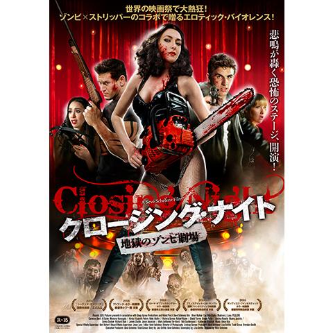 クロージング・ナイト 地獄のゾンビ劇場