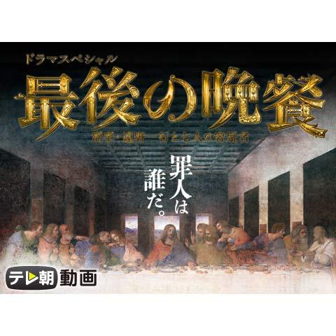 ドラマスペシャル 最後の晩餐~刑事・遠野一行と七人の容疑者~