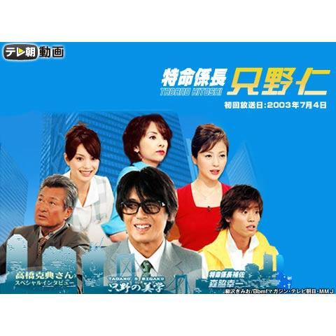 特命係長 只野仁(2003年7月~9月放送)