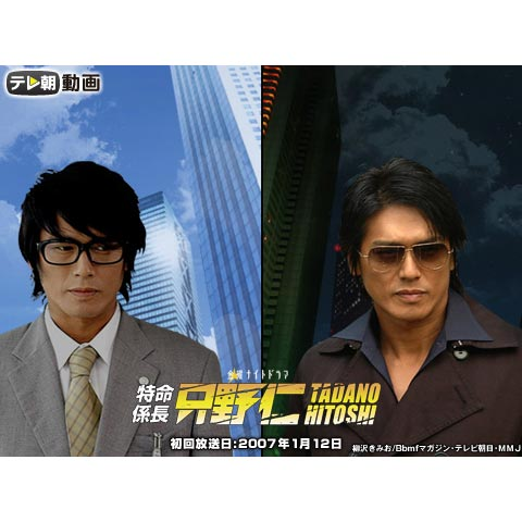 特命係長 只野仁(2007年1月~3月放送)