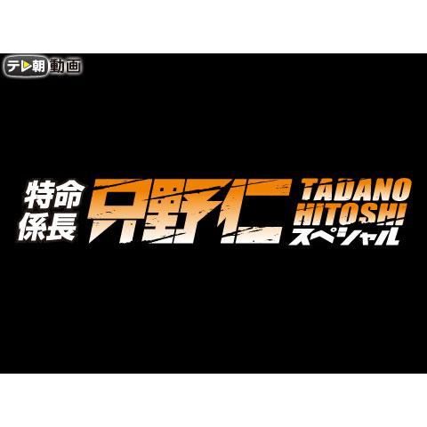 特命係長 只野仁 スペシャル(2005年8月7日放送)