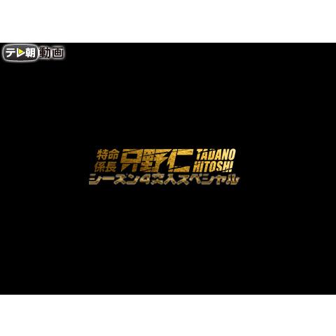特命係長 只野仁 シーズン4突入 スペシャル(2009年1月3日放送)