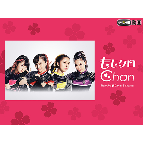 ももクロChan~Momoiro Clover Z Channel~(#101~#200)