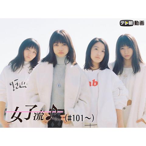 女子流♪(#101~)