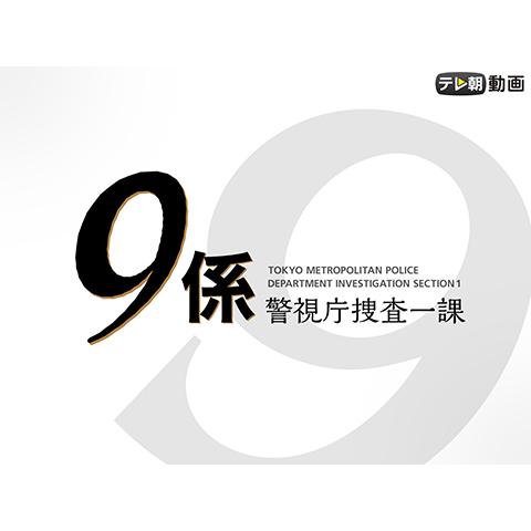 警視庁捜査一課9係 season12