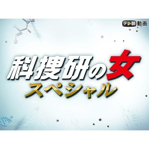 ドラマスペシャル 科捜研の女