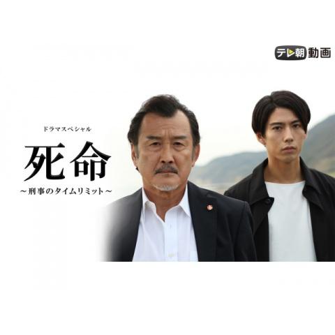 ドラマSP 死命 ~刑事のタイムリミット~
