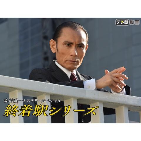 森村誠一ミステリースペシャル 終着駅シリーズ
