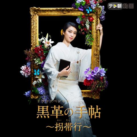 ドラマスペシャル『黒革の手帖~拐帯行~』