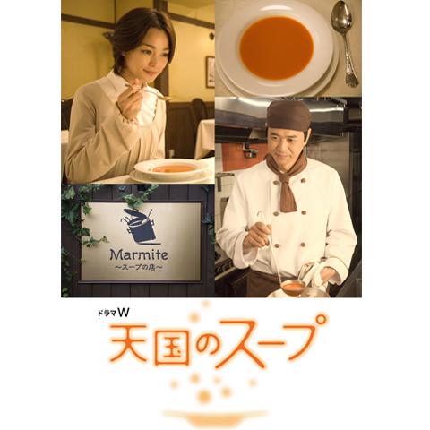 天国のスープ