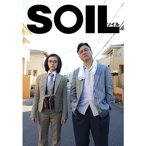 SOIL ソイル
