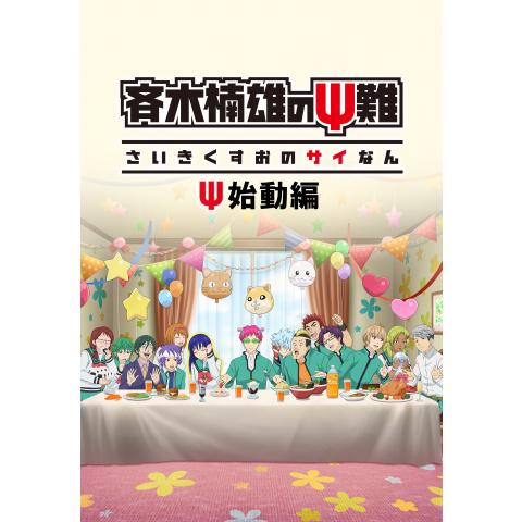 NETFLIXオリジナルシリーズ 斉木楠雄のΨ難 Ψ始動編