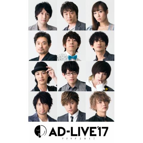 AD-LIVE 2017