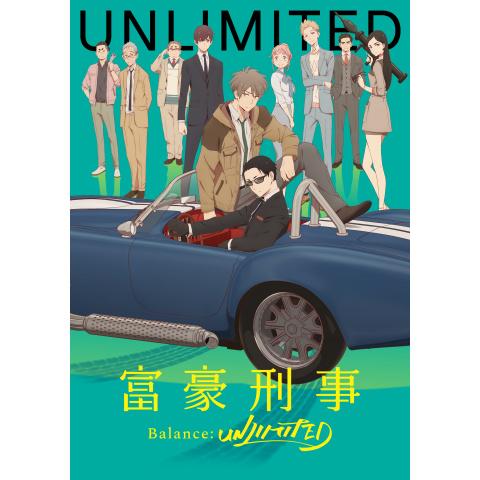 富豪刑事 Balance:UNLIMITED