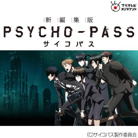PSYCHO‐PASS サイコパス 新編集版