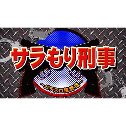 サラもり刑事~パチスロ捜査班~