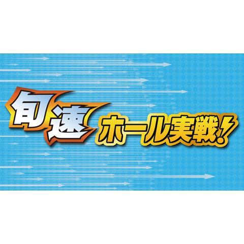 旬速ホール実戦!特別編