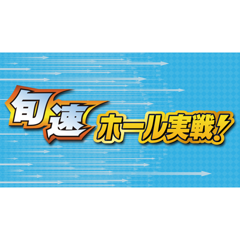 旬速ホール実戦!