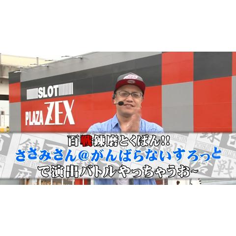 百戦錬磨特番「ささみさん@がんばらないすろっと」で演出バトルやっちゃうお~