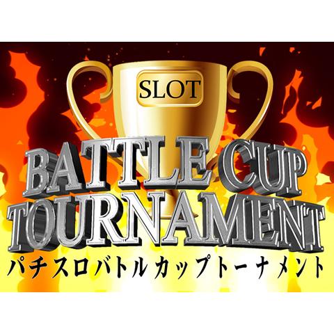バトルカップトーナメント