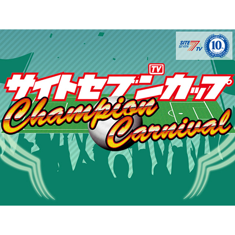 サイトセブンカップ Champion Carnival