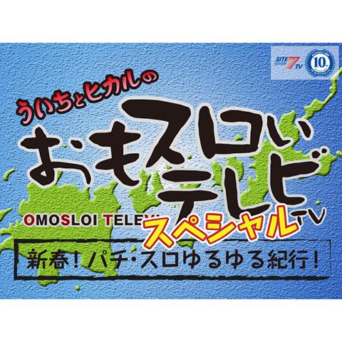 おもスロいテレビSP新春!パチ・スロゆるゆる紀行!