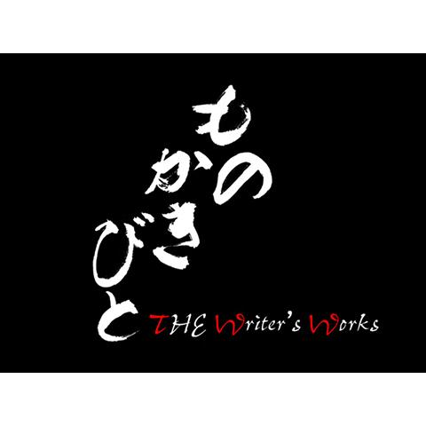 ものかきびと ~THE WRITER'S WORKS~