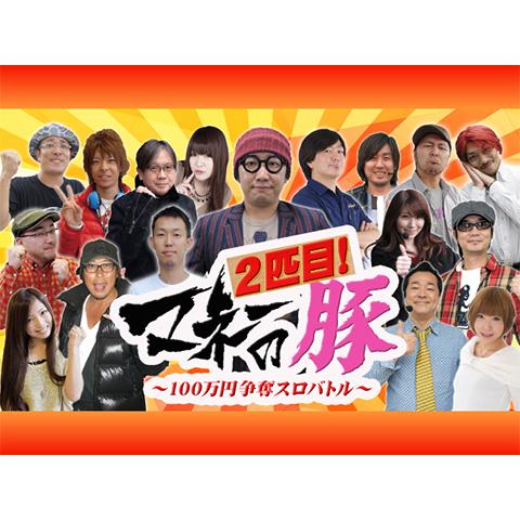 マネーの豚2匹目~100万円争奪スロバトル~