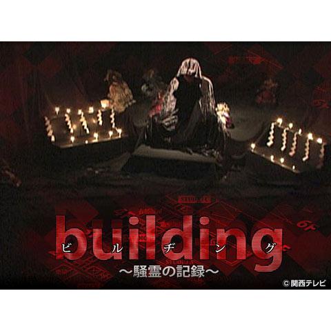 building~騒霊の記録~