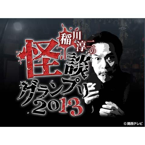 稲川淳二の怪談グランプリ2013