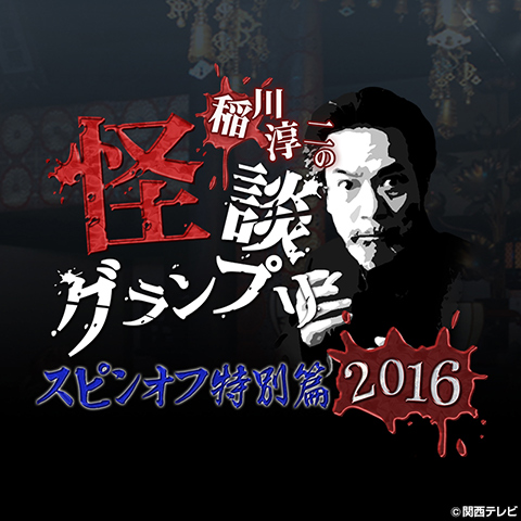 稲川淳二の怪談グランプリ スピンオフ特別篇2016