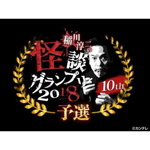 稲川淳二の怪談グランプリ2018~予選サバイバルバトル~