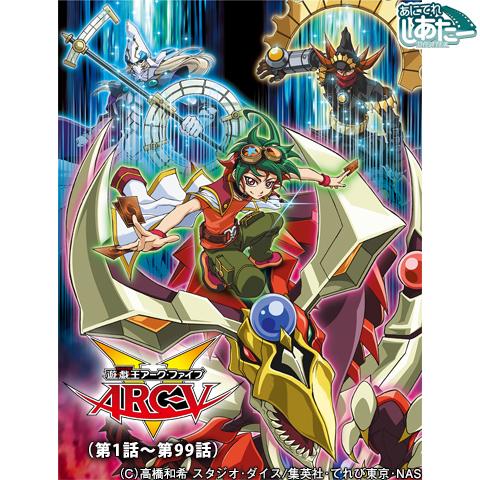遊☆戯☆王ARC‐V(第1話~第99話)