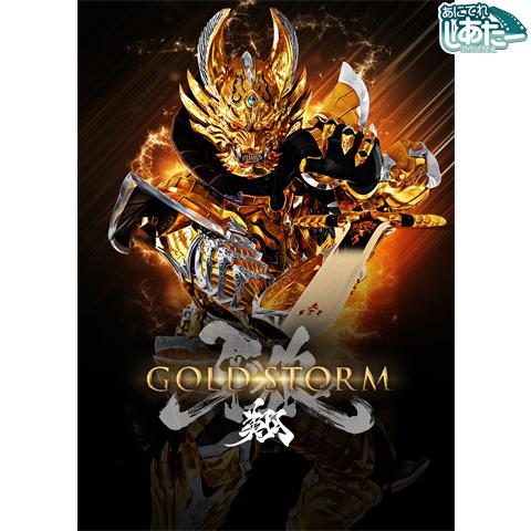 牙狼<GARO>‐GOLD STORM‐翔