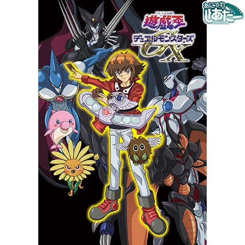遊☆戯☆王デュエルモンスターズGX(第1話~第91話)