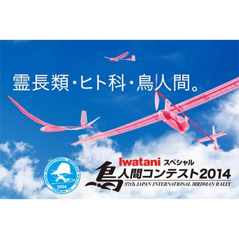 Iwataniスペシャル 鳥人間コンテスト2014